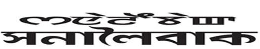 Sanaleibak Daily Manipuri Edition Logo